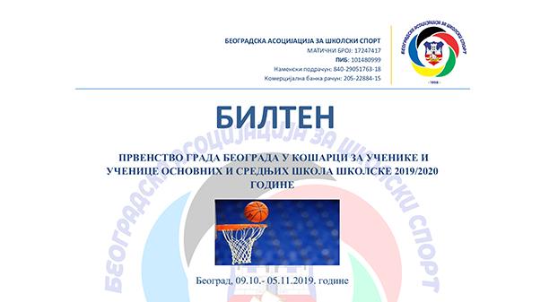 Првенство града Билтен Кошарка 2019/2020