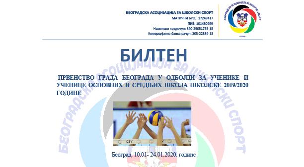Првенство града Билтен Одбојка 2019-2020